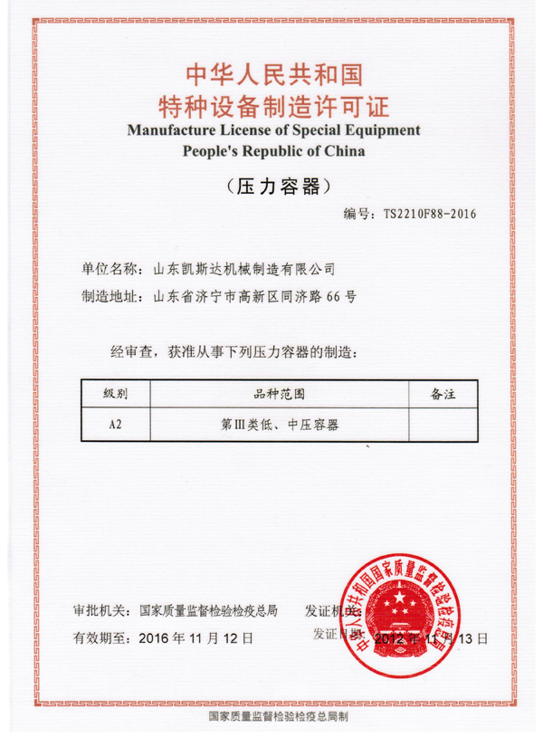CERTIFICATES-Shandong Chemsta Machinery Manufacturing Co.,Ltd.,